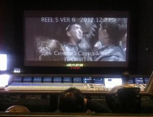 CineLAB mixing 2
